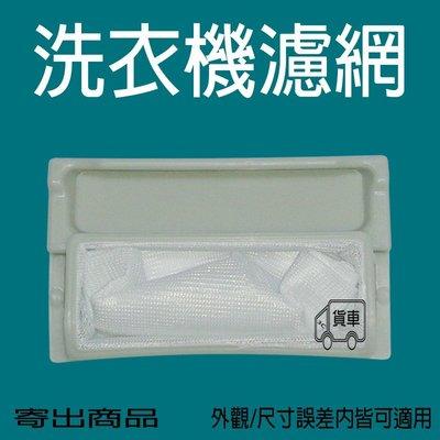 國際 洗衣機 過濾網 濾網 國際濾網 NA-120AZ NA-120DTF NA-F95A1TT W022A-95UOO