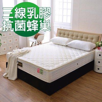 床墊 獨立筒  Ally愛麗-正三線-乳膠抗菌防潑水蜂巢獨立筒床墊-雙人5尺-$5999-本月活動限定10床
