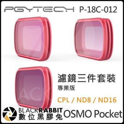 數位黑膠兔【 PGYTECH DJI OSMO Pocket P-18C-012 濾鏡三件套裝 專業版】 ND16