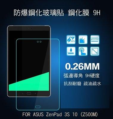 --庫米--ASUS ZenPad 3S 10 (Z500M) H+ 防爆鋼化玻璃貼 9H硬度 弧邊導角