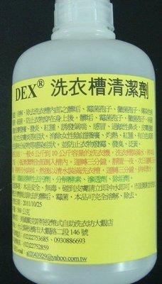 DEX洗衣槽清潔劑560mL4瓶