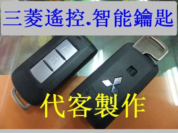 Outlander Fortis new LANCER 三菱汽車 遙控感應 智能鑰匙 晶片鑰匙 遺失 代客製作