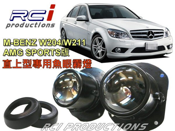RC HID 專賣店 BENZ 賓士 W204 AMG 專用款 100%防水 魚眼霧燈 C300 E350 C63 C