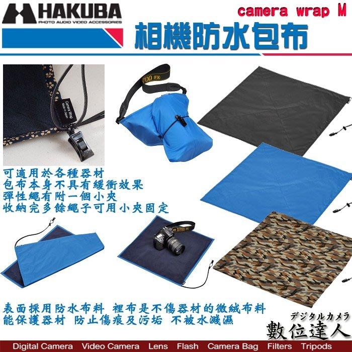【數位達人】HAKUBA camera wrap  M 防水相機包布 防水相機保護墊 相機 鏡頭 類單眼 微單 / 2