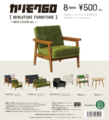另開賣場 只要1440 現貨 扭蛋 Kenelephant Karimoku60系列 精緻迷你家具 新色 擺飾 全8款