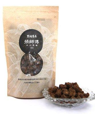 原味手工黑糖(顆粒) ~~純手工 天然無毒 甘蔗 礦物質 維生素 健康養生 SGS檢驗-吳萬春蜜餞