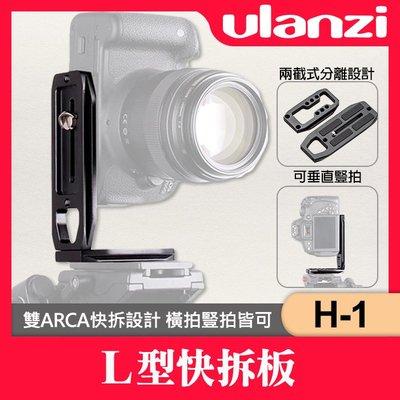 【補貨中0602】通用L型快拆板 H-1 直拍 Ulanzi 豎拍板 支架 相容ARCA 快裝板 快拆底板 相機擴充