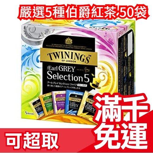 【50包 5種x10包】日本 TWININGS 嚴選5種伯爵紅茶 經典 仕女伯爵茶 無咖啡因 柳橙茉莉❤JP Plus+