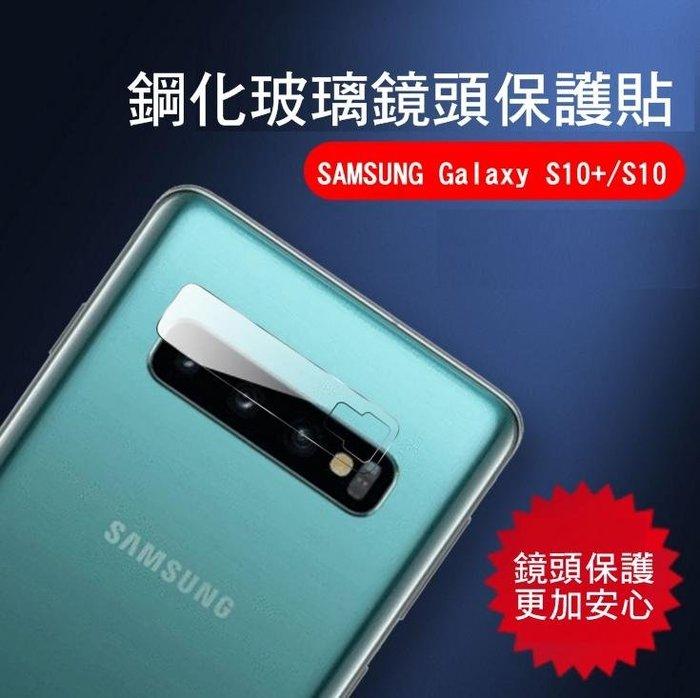 *Phone寶*SAMSUNG Galaxy S10+/S10/S10e 鏡頭玻璃貼 鏡頭貼 2.5D 硬度9H
