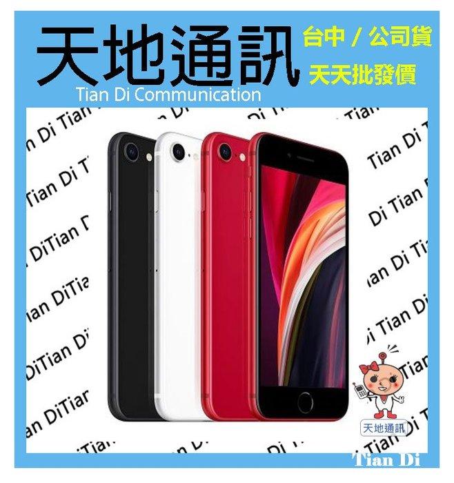 《天地通訊》Apple iPhone SE 2020 SE2 64G 4.7吋 A13晶片 全新供應※