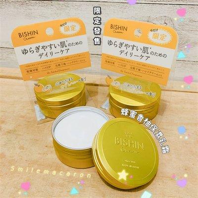 微笑馬卡龍好貨專賣 Club 保濕乳霜 蜂蜜香柚-62g