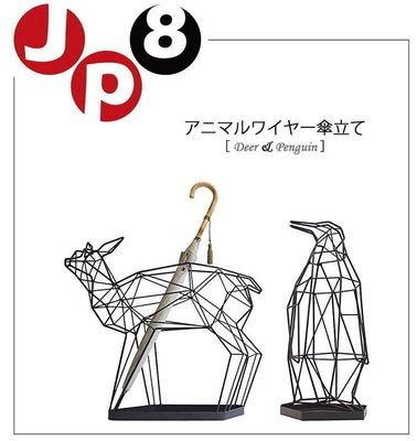 JP8日本代購 北歐風 收納傘架 幾何動物傘架 下標前請問與答詢價