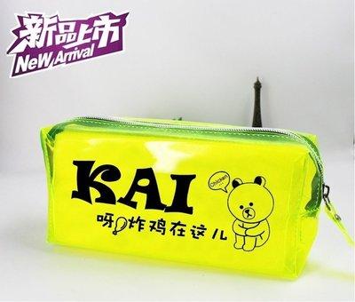 【首爾小情歌】EXO KAI 金鍾仁 個人款 新款果凍筆袋。韓國EXO 螢光撞色化妝包 筆袋 鉛筆盒 文具 周邊 應援
