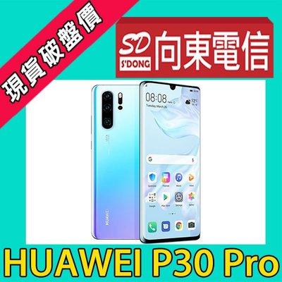 【向東-公館萬隆店】華為huawei p30 pro 8+256g 6.47吋感光徠卡四鏡頭搭遠傳688吃到飽17490
