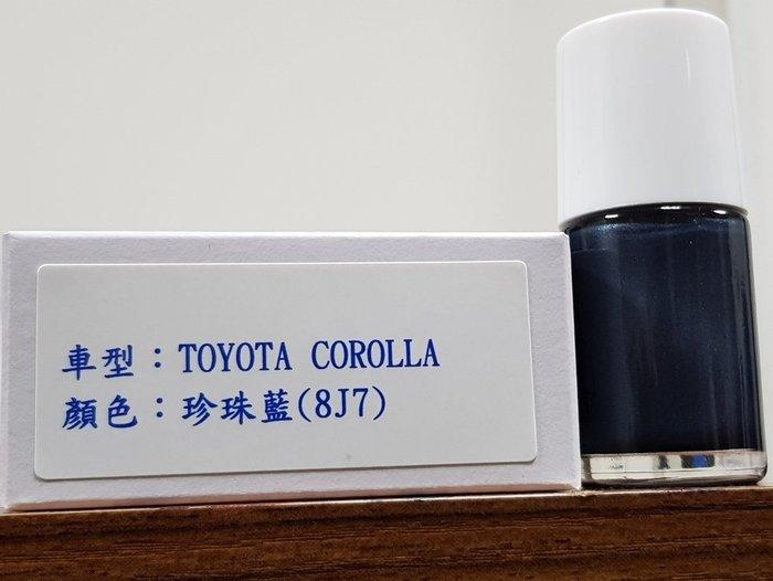 <名晟鈑烤>艾仕得(杜邦)Cromax 原廠配方點漆筆.補漆筆 TOYOTA COROLLA 顏色:珍珠藍(8J7)