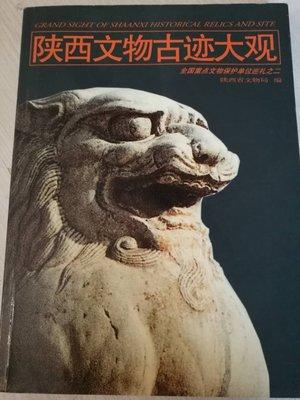 66*【旅遊】陝西文物古跡大觀2 平裝