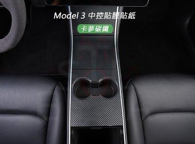 特斯拉 Tesla Model 3 中控碳纖貼膜貼紙 內裝卡夢貼紙 M3
