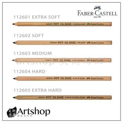 【Artshop美術用品】德國 FABER 輝柏 PITT 藝術家級筆型油性黑色炭精筆(5款可選)