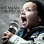 手機麥克風 K歌麥克風 IMB My Mic LOK001 麥...