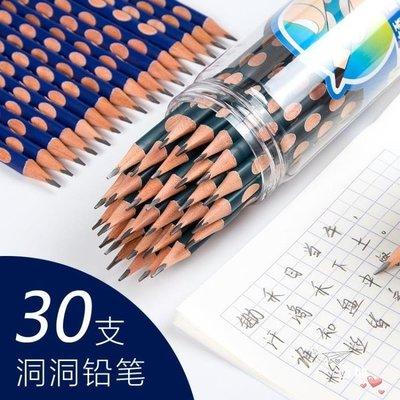 蘇豐洞洞筆矯正握姿鉛筆兒童HB一年級小學生文具用品