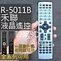 HEARN禾聯網路液晶電視遙控器 R-5011B R-5011C R-5011F HD-32DB1,HD-42DC1
