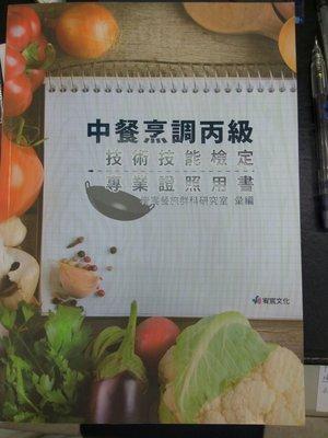 中餐烹調丙級 技術技能檢定 證照用書