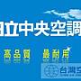 【台灣空調】日立中央空調冰水主機RCU售歡迎同業詢價調貨/科技園區廠辦倉庫餐廳店面賣場冷氣空調製程冷卻工程/全台承包買賣