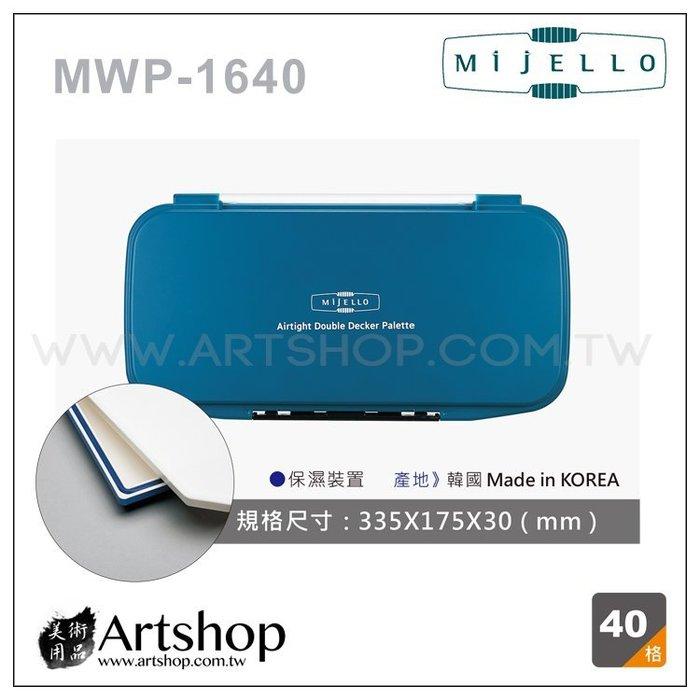 【Artshop美術用品】韓國 MIJELLO 美捷樂 MWP-1640 保濕活動雙層水彩調色盤 (40格)
