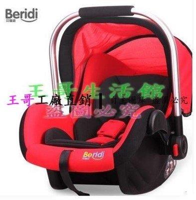 【王哥】嬰兒提籃式汽車兒童安全座椅新生兒寶寶汽車用便攜車載搖籃【紅黑】
