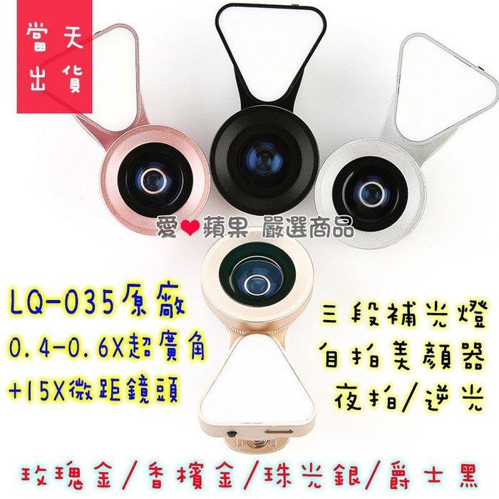 LQ-035獵奇0.4-0.6x廣角鏡+15x微距鏡頭 三段補光燈 自拍 夜拍 聚會 手機夾鏡 輕巧【愛蘋果❤️】