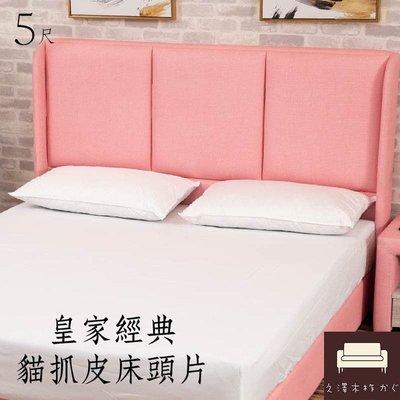 床頭片 皇家經典貓抓皮5尺床頭片