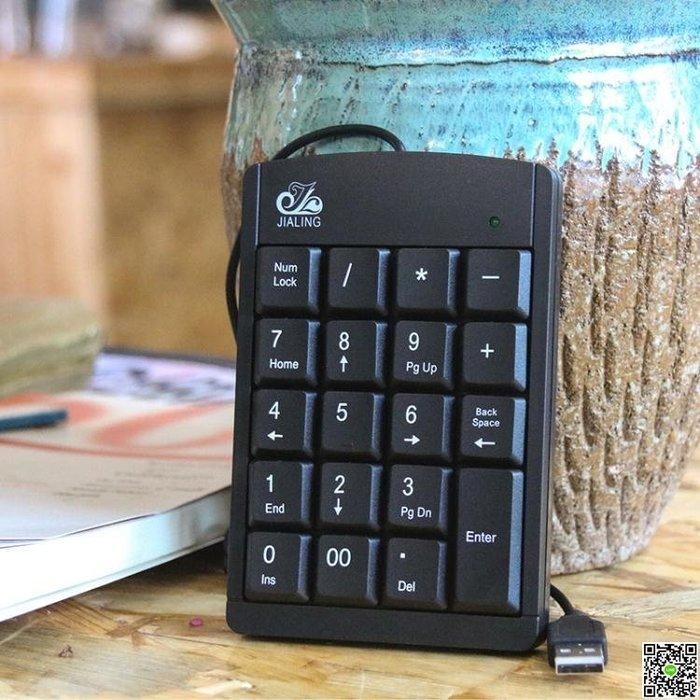 筆記本電腦數字鍵盤 外接迷你小鍵盤 超薄免切換USB財務會計出納