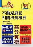 【鼎文公職國考購書館㊣】不動產經紀人考試-不動產經紀相關法規概要-T5Z06