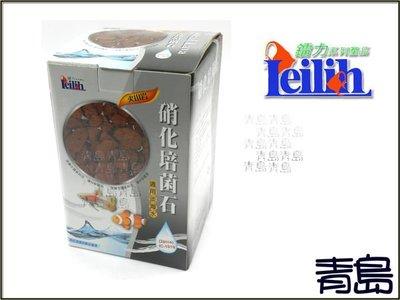 AA。。。青島水族。。。E-118-9台灣LE鐳力---火山岩硝化培菌石==1L(0.5L*2入)