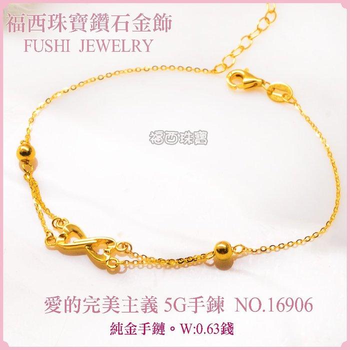 ~福西珠寶~【愛的完美主義5G手鍊@0.63錢/編號16906】純黃金愛心雙心手鍊+彈簧扣手鍊