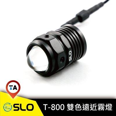 現貨 / 桃園實體店《歐達數位》【SLO 速辰】T800 LED 遠近外掛 霧燈 12W 可用於 GOGORO 機車
