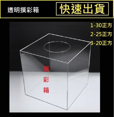 壓克力透明摸彩箱