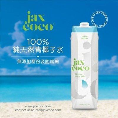 【多娜小鋪】(6入) Jax CoCo 純天然青椰子水 1公升X6入/含運只要470元/好市多代購