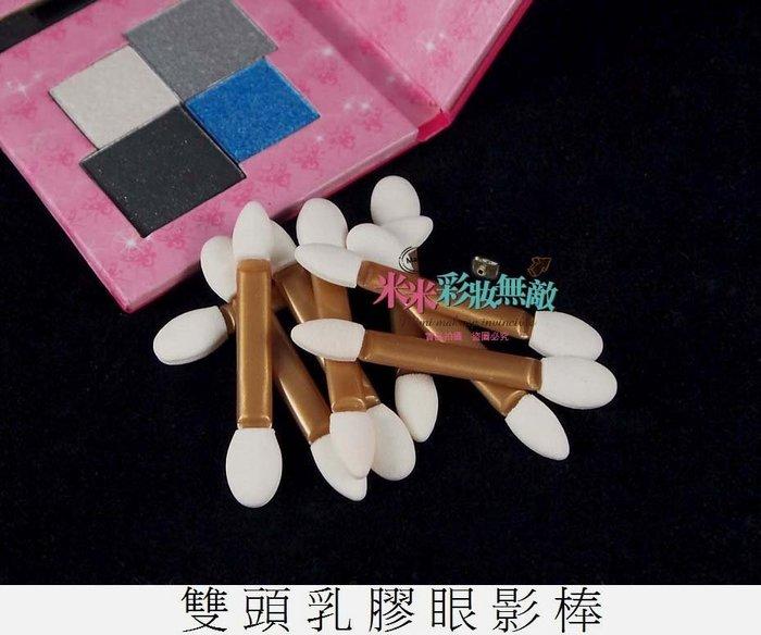 【米米彩妝無敵】雙頭乳膠眼影棒 彈力乳膠  化妝用 美容檢定考試 特價4元/支