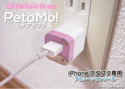 尼德斯Nydus 日本正版三麗鷗 雙子星 Kiki Lala 豆腐頭 DIY 貼紙 iPhone7 變壓器 轉接頭