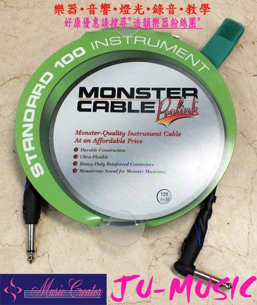 造韻樂器音響- JU-MUSIC - 美國 Monster Cable Standard 100 12呎(3.66米) 電吉他 導線 另有 21呎