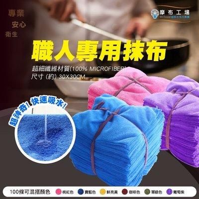 【15元】職人專用超吸水抹布-大掃除工...