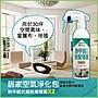 無醛屋.居家空氣淨化包.除甲醛抗菌除臭噴霧250ml(2瓶) ✔免運費