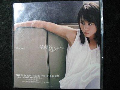 蔡健雅 陌生人 - 無底洞 - 卡拉OK VCD 紀念限量盤 - 2003年華納宣傳版 - 全新未拆 - 201元起標