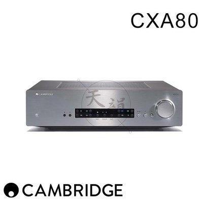 【天韻音響】Cambridge Audio CXA80 兩聲道數位綜合擴大機 公司貨