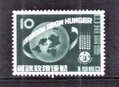 【珠璣園】J6308 日本郵票 - 1963年 拯救飢餓 1全