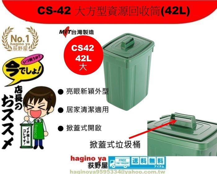 荻野屋/CS-42/大方型資源回收筒42L/LOFT/垃圾桶/美式回收桶/住宿垃圾桶/CS42/聯府/直購價