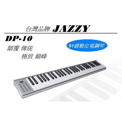 2019全新推出!台灣品牌 極輕便隨身電鋼琴,小體積高音質,MIDI、可攜式電子琴DP-10