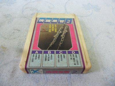 紫色小館33------早期錄音帶{情調黑管 2}