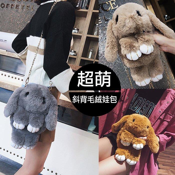 【JS 姊妹時代】【TOM001】超萌斜肩鍊子背帶可愛兔娃娃毛絨包包